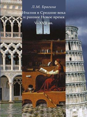 cover image of Италия в Средние века и раннее Новое время