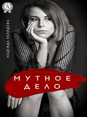 cover image of Мутное дело