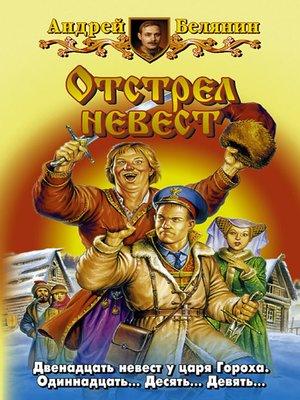 cover image of Отстрел невест