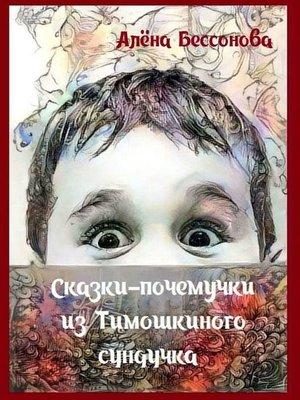 cover image of Сказки-почемучки из Тимошкиного сундучка. Сборник сказок