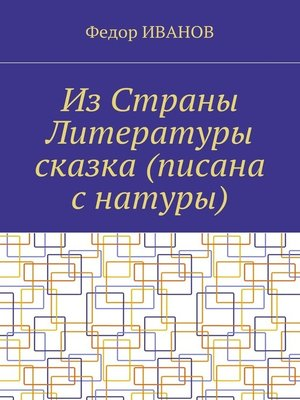 cover image of Из Страны Литературы сказка (писана с натуры)