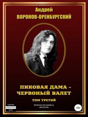 cover image of Пиковая дама – червоный валет. Том третий