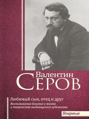 cover image of Валентин Серов. Любимый сын, отец и друг