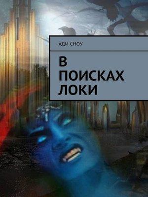 cover image of В поисках Локи