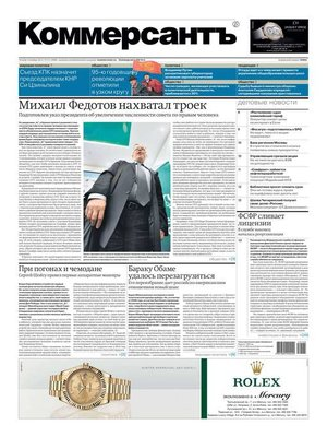 cover image of КоммерсантЪ 211-11-2012