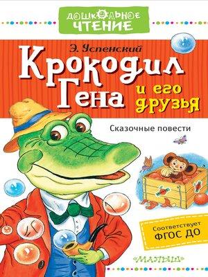 cover image of Крокодил Гена и его друзья. Сказочные повести
