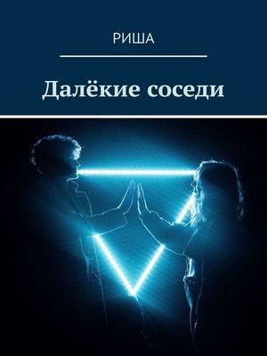 cover image of Далёкие соседи