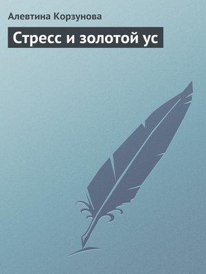 cover image of Стресс и золотой ус
