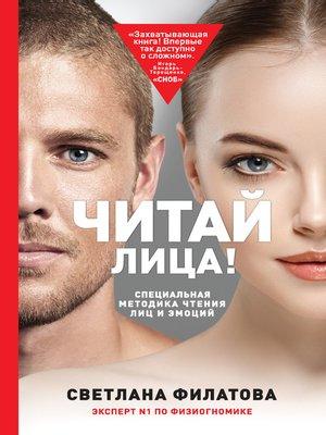 cover image of Читай лица! Специальная методика чтения лиц и эмоций