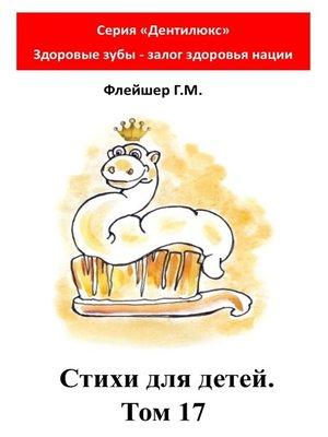 cover image of Стихи для детей. Том17. Серия «Дентилюкс». Здоровые зубы– залог здоровья нации