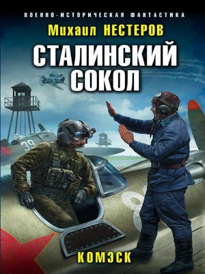 cover image of Сталинский сокол. Комэск