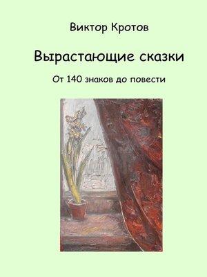 cover image of Вырастающие сказки. От 140 знаков до повести