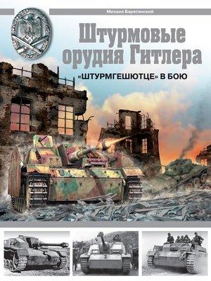 cover image of Штурмовые орудия Гитлера. «Штурмгешютц» в бою