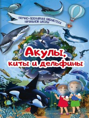 cover image of Акулы, киты, дельфины