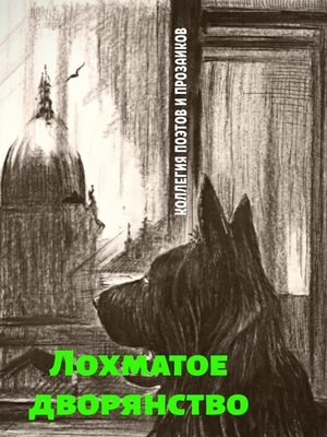 cover image of Лохматое дворянство