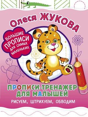 cover image of Прописи-тренажер для малышей. Рисуем, штрихуем, обводим