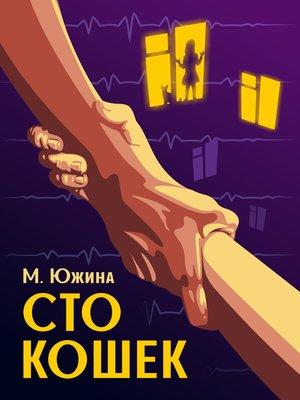 cover image of Сто кошек