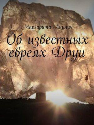 cover image of Обизвестных евреяхДруи