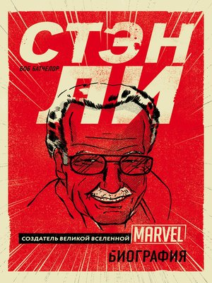cover image of Стэн Ли. Создатель великой вселенной Marvel