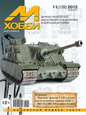 cover image of М-Хобби №11 (139) 2012