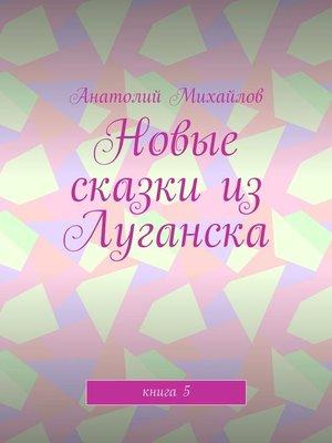 cover image of Новые сказки из Луганска. Книга5