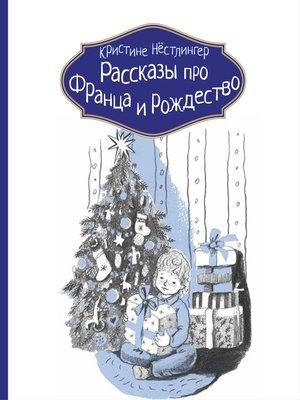 cover image of Рассказы про Франца и Рождество