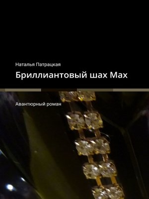 cover image of Бриллиантовый шах Мах. Авантюрный роман