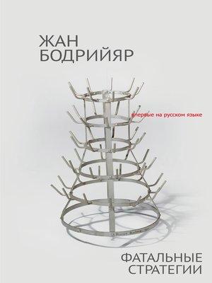 cover image of Фатальные стратегии