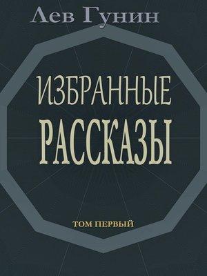 cover image of Избранные рассказы