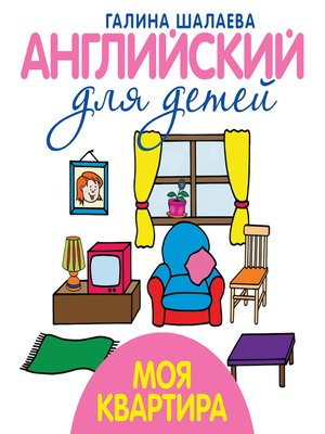 cover image of Моя квартира. Мой первый иностранный язык