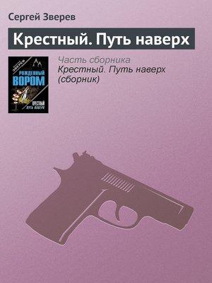 cover image of Крестный. Путь наверх