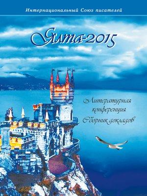 cover image of Ялта-2015. Литературная конференция. Сборник докладов
