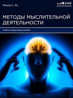 cover image of Методы мыслительной деятельности