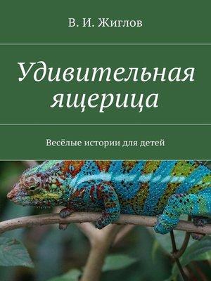 cover image of Удивительная ящерица. Весёлые истории для детей