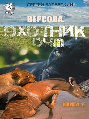 cover image of Охотник 04M