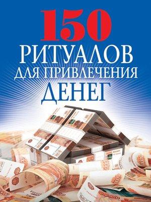 cover image of 150 ритуалов для привлечения денег