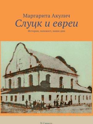 cover image of Слуцк иевреи. История, холокост, нашидни