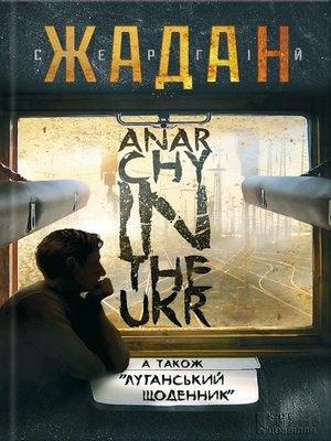 cover image of Anarсhy in the Ukr. Луганський щоденник
