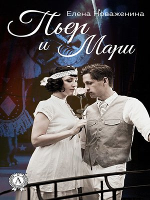 cover image of Пьер и Мари