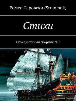 cover image of Стихи. Объединенный сборник№1