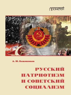cover image of Русский патриотизм и советский социализм