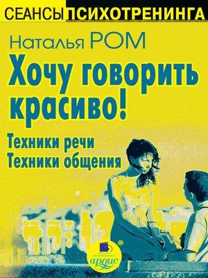 cover image of Хочу говорить красиво! Техники речи. Техники общения