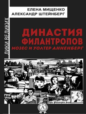 cover image of Династия филантропов. Мозес и Уолтер Анненберг