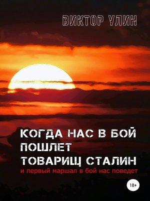 cover image of Когда нас в бой пошлет товарищ Сталин