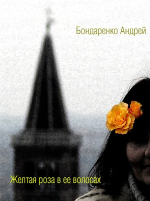 cover image of Желтая роза в её волосах