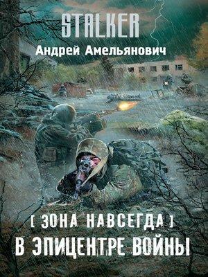 cover image of Зона навсегда. В эпицентре войны