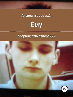 cover image of Ему