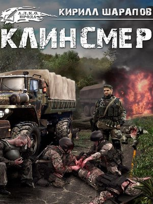 cover image of Клинсмер