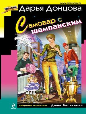cover image of Самовар с шампанским