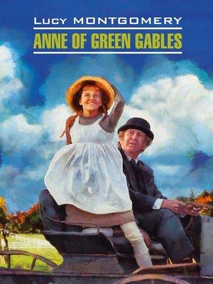 cover image of Anne of Green Gables / Энн из Зеленых Мезонинов. Книга для чтения на английском языке